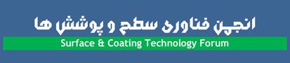 انجمن فناوری سطح و پوشش ها